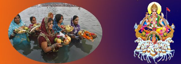 Chhath Puja 2020 का शुभ मुहूर्त, पूजा की विधि, और पूजा का महत्व और आरती