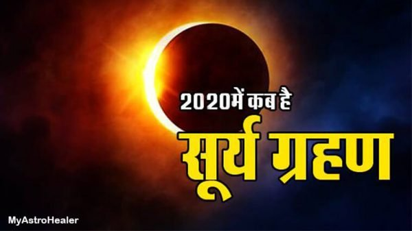 Surya Grahan 2020 जानें राशिनुसार क्या पड़ेगा प्रभाव
