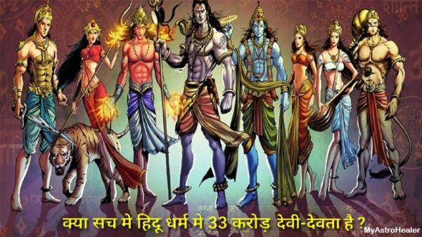 हिंदू देवी देवता – 33 कोटि या 33 करोड़