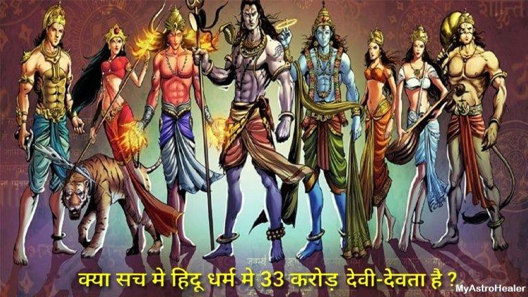 हिंदू देवी देवता