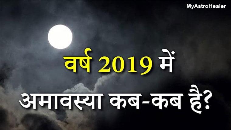 Amavasya Dates 2020 | कब-कब हैं अमावस तिथि