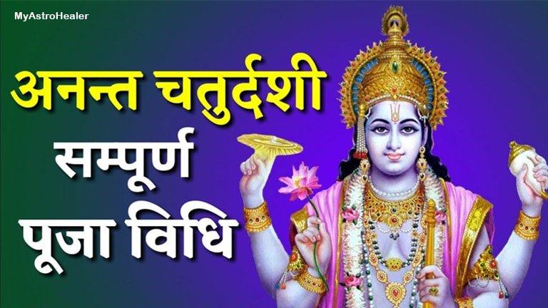 Anant Chaturdashi 2020 – जानें अनंत चतुर्दशी पूजा का सही समय