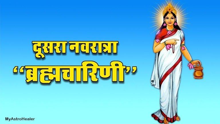 माँ ब्रह्मचारिणी – नवरात्र का दूसरा दिन माँ दुर्गा के ब्रह्मचारिणी स्वरूप की पूजा विधि