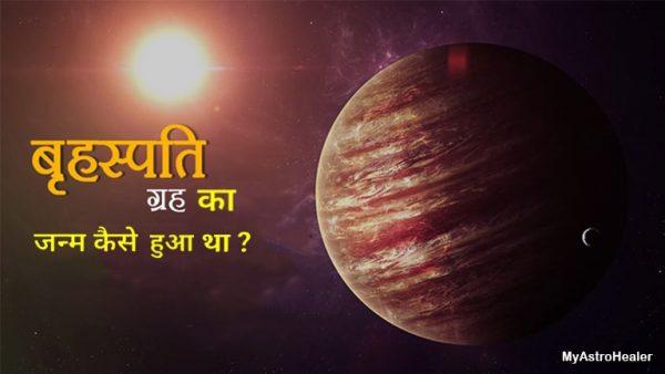 Jupiter Planet | ब्रहस्पति ग्रह कैसे हुआ जन्म और कैसे बने देवगुरु