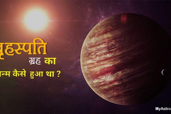 बृहस्पति ग्रह – कैसे हुआ जन्म और कैसे बने देवगुरु