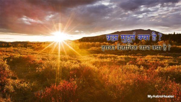 Brahma Muhurta – अध्यात्म व अध्ययन के लिये सर्वोत्तम