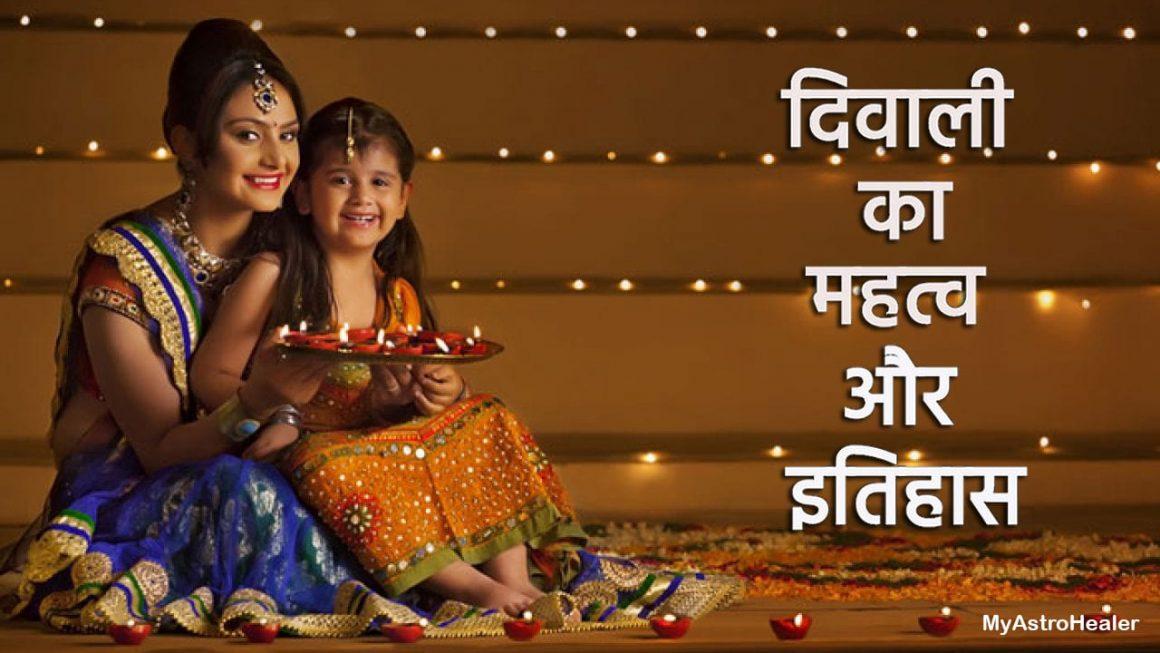 क्या है दीपावली का त्यौहार | दीपावली क्यों मनाई जाती हैं?