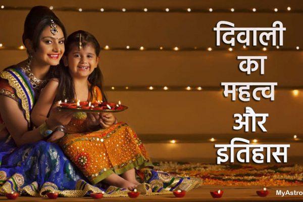 क्या है दीपावली का पौराणिक इतिहास