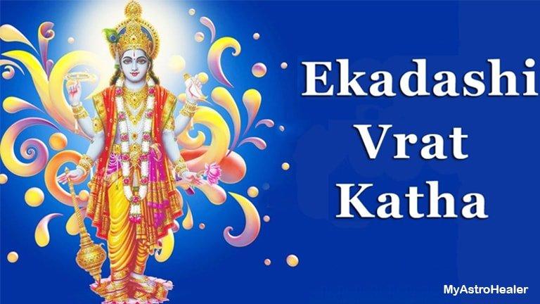 Ekadashi kab hai 2020 – कब है Ekadashi vrat