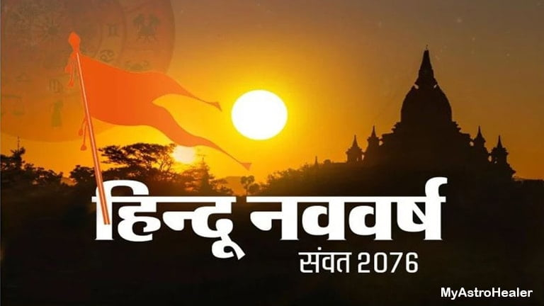 हिन्दू नव वर्ष – जानें नव संवत्सर का इतिहास और महत्व