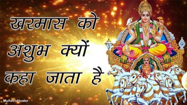 क्या होता है Kharmas? Kharmas में क्या करें क्या न करें?