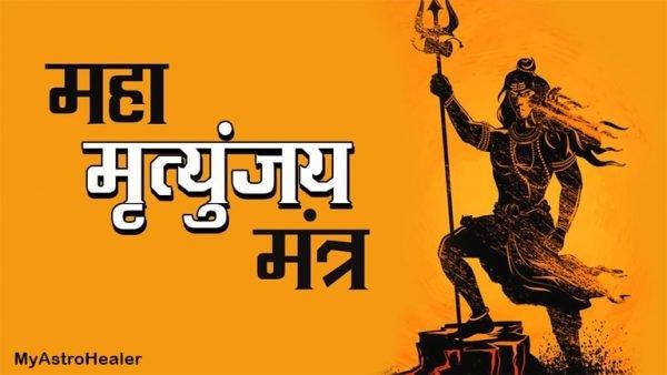 Mahamrityunjay Mantra in Hindi | कलयुग में ब्रह्मास्त्र है