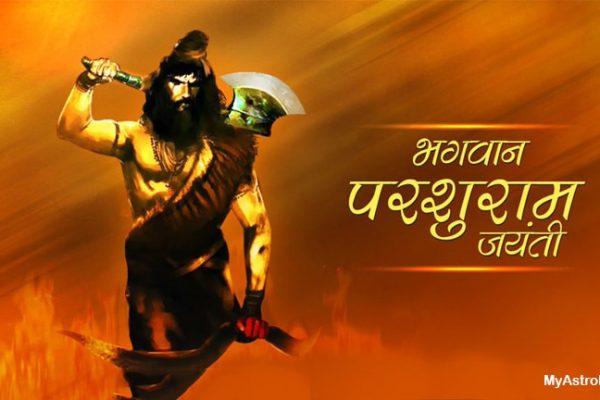 परशुराम जयंती 2019 – जानें भगवान विष्णु के छठे अवतार परशुराम की कहानी