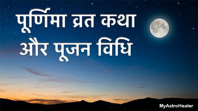 Purnima Date 2020 – कब है Purnima Vrat Katha