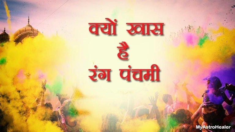 Rang Panchami 2020 | होली पर रंगों में रमे होते हैं देवता