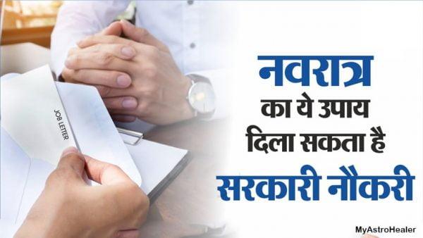 Kundali me sarkari Naukri | कुंडली में सरकारी नौकरी के योग