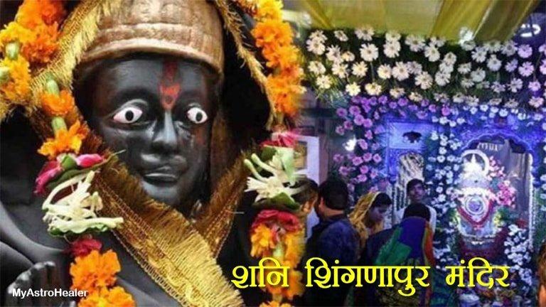 शनि शिंगणापुर मंदिर – जानें शनि धाम की कहानी