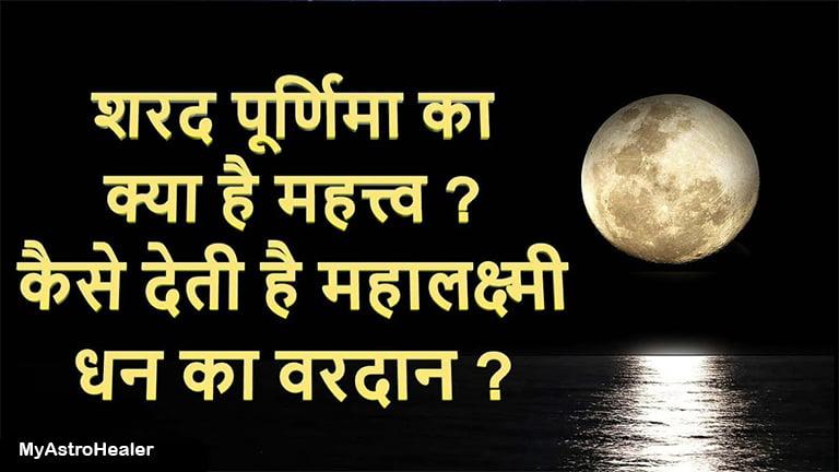 Sharad Purnima 2020 – शरद पूर्णिमा व्रत कथा व पूजा विधि