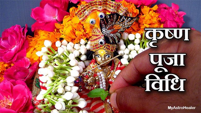 धन प्राप्ति के लिये रोजाना Shri Krishna Mantra का जाप करे