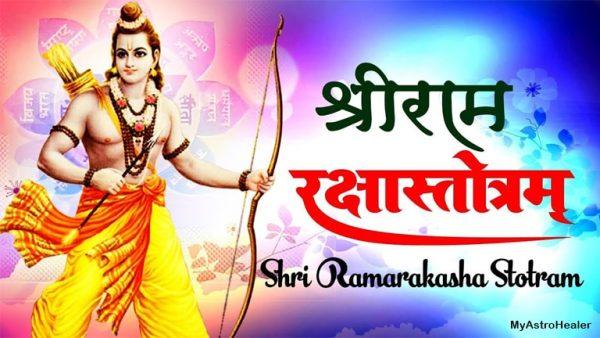 राम रक्षा स्त्रोत के सरल उपाय – श्रीरामरक्षास्त्रोत