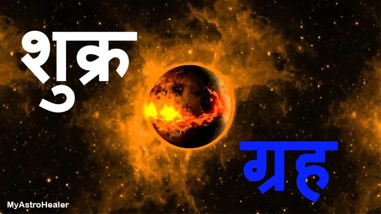 शुक्र ग्रह – कैसे बने भार्गव श्रेष्ठ शुक्राचार्य पढ़ें पौराणिक कथा