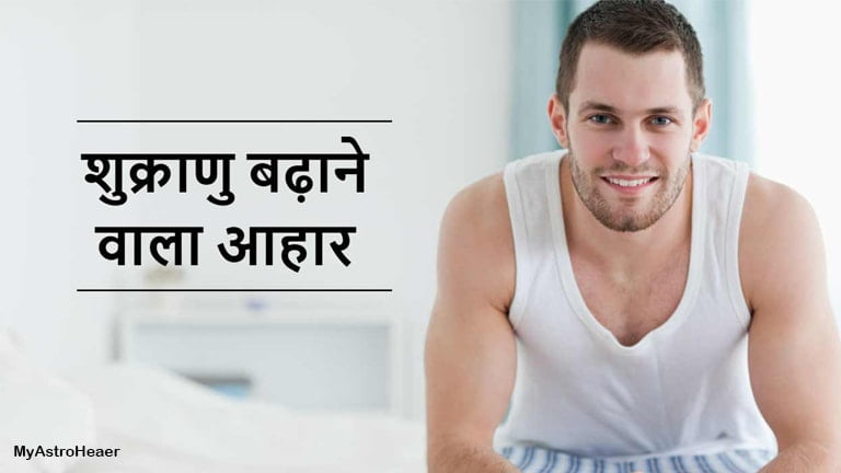 Food to Increase Sperm count Naturally in Hindi