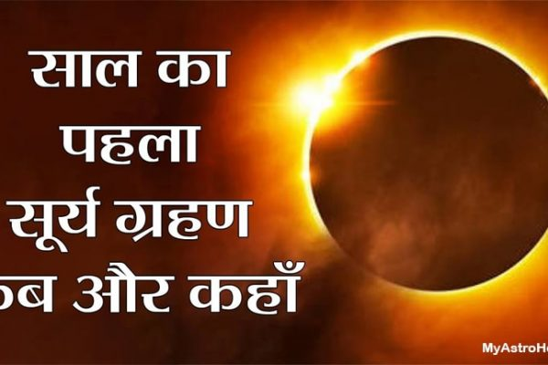 सूर्य ग्रहण 2019 – कब लगेगा सूर्य ग्रहण?