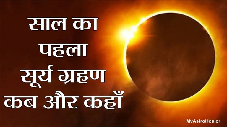 Surya Grahan Date and Time 2020 – कब लगेगा सूर्य ग्रहण?