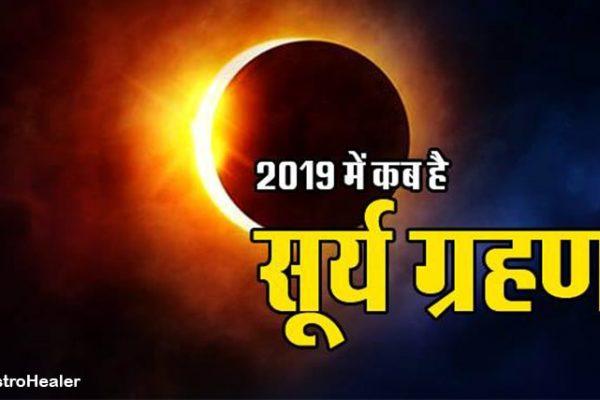 सूर्य ग्रहण 2019 जानें राशिनुसार क्या पड़ेगा प्रभाव