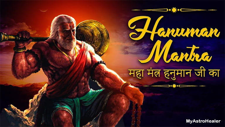 Hanuman Mantra, हरेगा सारे कष्ट