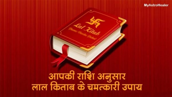 लाल किताब के चमत्कारी टोटके और उपाए जो आपकी जिंदगी बदल देंगे
