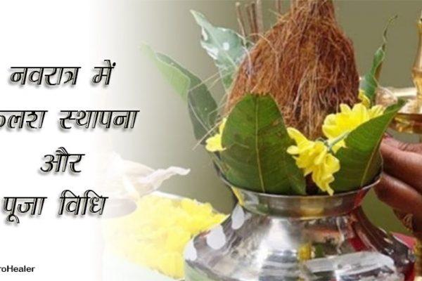 नवरात्र में कलश स्थापना और पूजा विधि