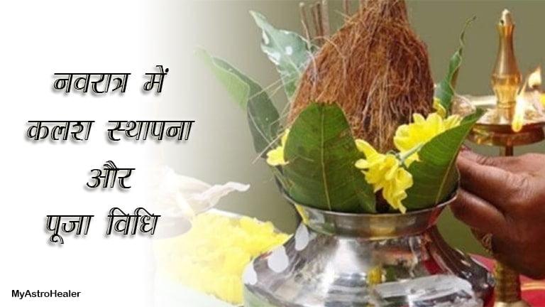 Navratri 2020 | नवरात्र में कलश स्थापना और पूजा विधि