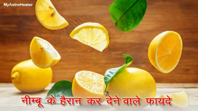 Benefits of Lemon और औषधीय गुण (Home Remedies)