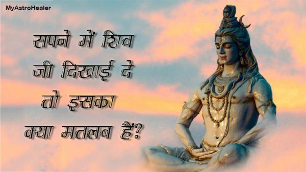 Sapne me Shivling Dekhna | सपने में शिवलिंग दिख जाएं तो क्या अर्थ लगाएं?