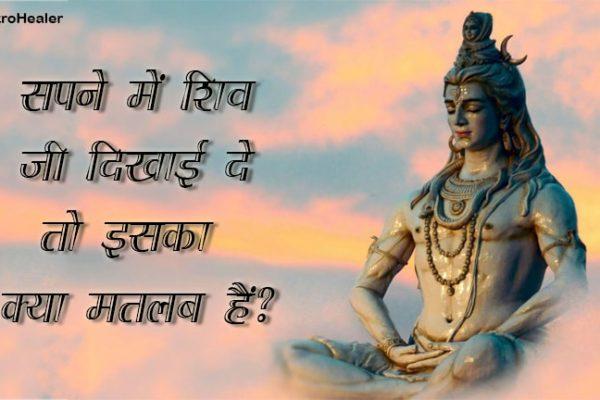 सपने में शिव जी दिख जाएं तो क्या अर्थ लगाएं?