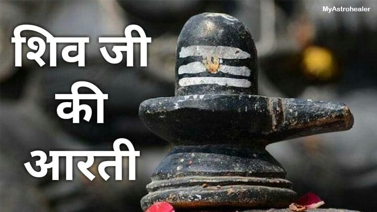 शिव जी की आरती | ॐ जय शिव ओंकारा in Hndi