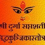 श्री दुर्गा सप्तशती पाठ