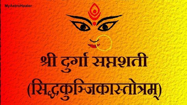 Shri Durga Saptashati Path की सही विधि-आप कैसे करते हैं?