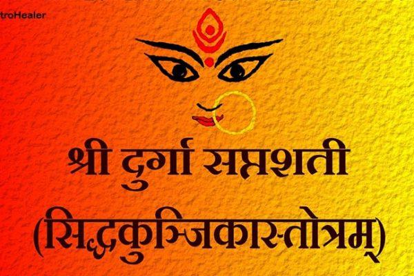 श्री दुर्गा सप्तशती पाठ की सही विधि-आप कैसे करते हैं?