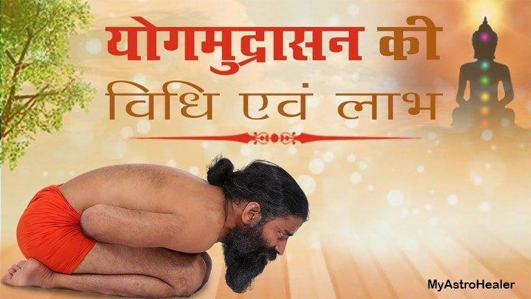 Yoga Mudrasana की विधि एवं लाभ