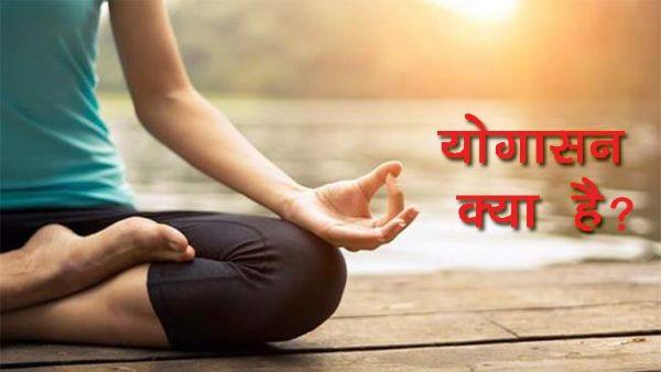 योगासन कैसे करे? Yogasan और Pranayam के फायदे