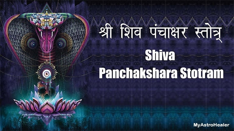 Shiva Panchakshara Mantra | पंचाक्षर मंत्र ऊँ नमः शिवाय