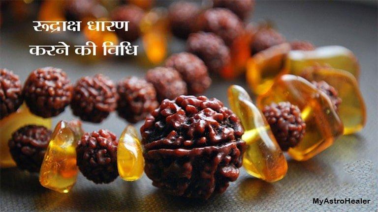 5 Mukhi Rudraksha जिसमें शिव करते हैं पांचों रूपों में वास