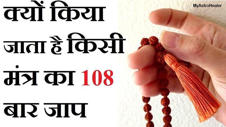108 Baar Mantra jaap करना बेहद शुभ क्यों माना गया हैं?