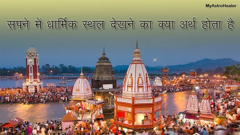Sapne me Mandir Dekhna का क्या अर्थ होता है?