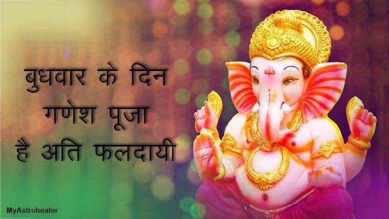 बुधवार के दिन Ganesh Pooja है अति फलदायी