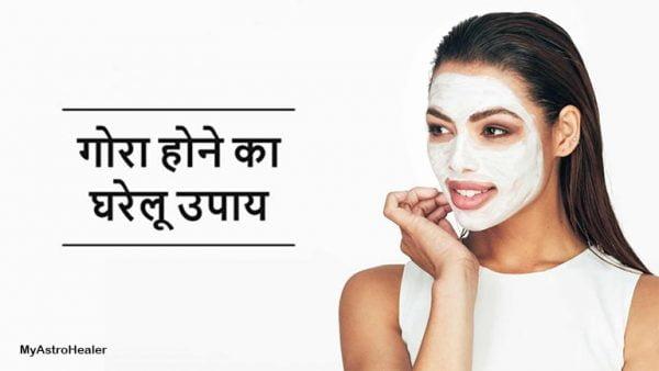 5 घरेलु उपाए चेहरे से कालापन हटाने के लिए