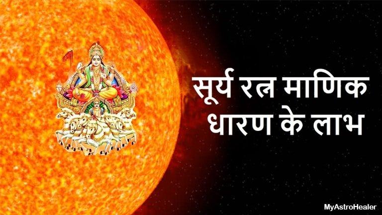 Manikya Stone | सूर्य रत्न माणिक्य धारण करने की विधि और महत्व