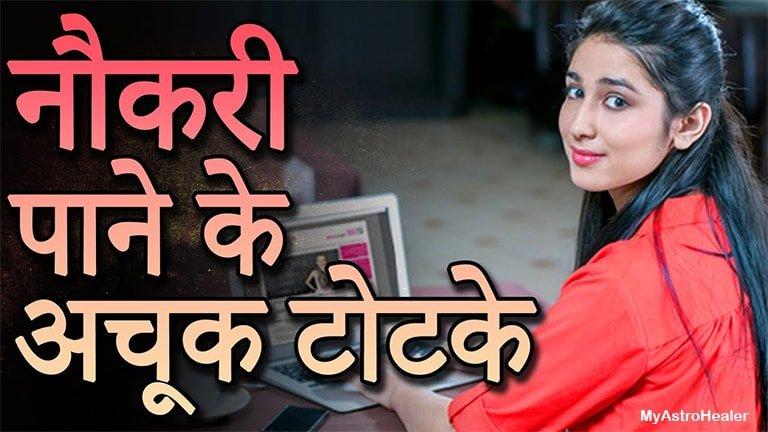 Sarkari Naukri | सरकारी नौकरी पाने के अचूक उपाय